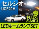 セルシオUCF20用LEDルームランプ+T10 豪華14点計