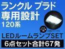 ランクルプラド120系用 LED ルームランプ+T10 6点
