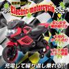 限定/送料無料★電動乗用バイク 充電式 乗用玩具 レーシング