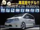 【車高短モデル】 HFC26 FC26 HC26 C26 セ