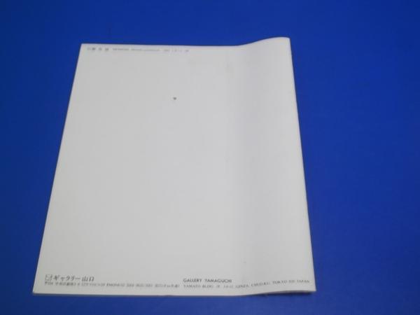 ★1991年 百瀬寿展 MOMOSE_画像2
