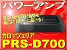 カロッツェリアブリッシャブルパワーアンプ■PRS-D700