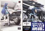 naga_mizika - ■PS2攻略本 ゼノサーガ エピソード2 善悪の彼岸 オフィシャルガイドブック+公式コンプリートガイド 2冊セット ■
