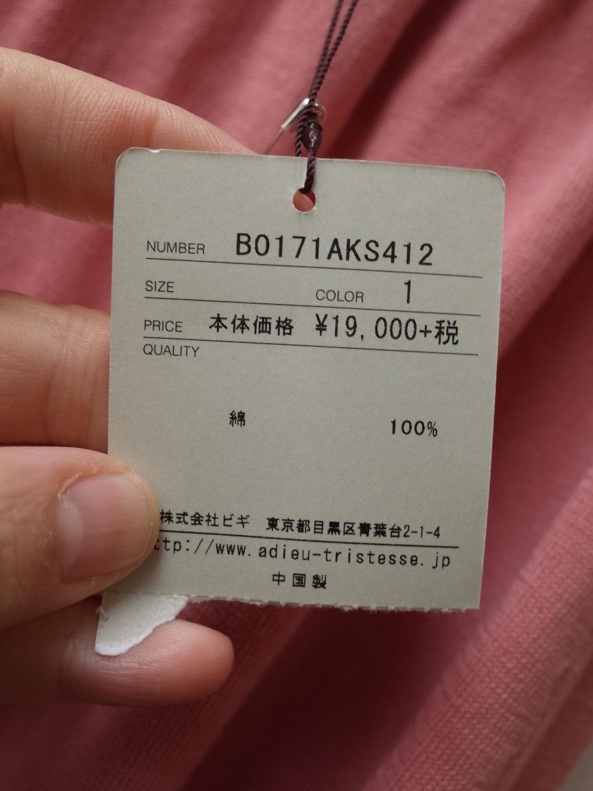 ★17年タグ有り未使用アデュートリステス*コットンニットスカート/定価¥19.000*1802m3_画像5