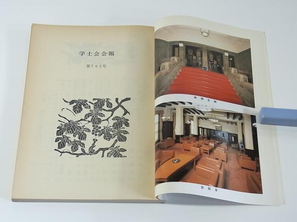 学士会会報 No.762 1984/1 末延...