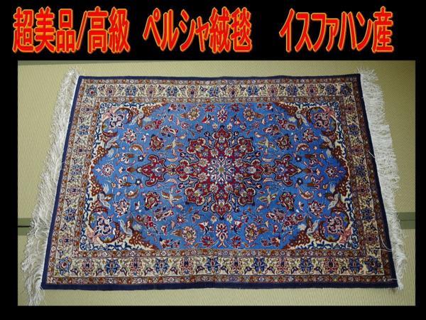 最高級緞通 ペルシャ絨毯 イスファハン産 ウール&シルク_画像1
