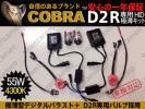信頼のブランドCOBRA製◆耐震・極薄HIDキット55W D2R専用 4300K