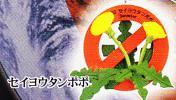 カプセル百科 日本の外来生物ストラップ☆セイヨウタンポポ