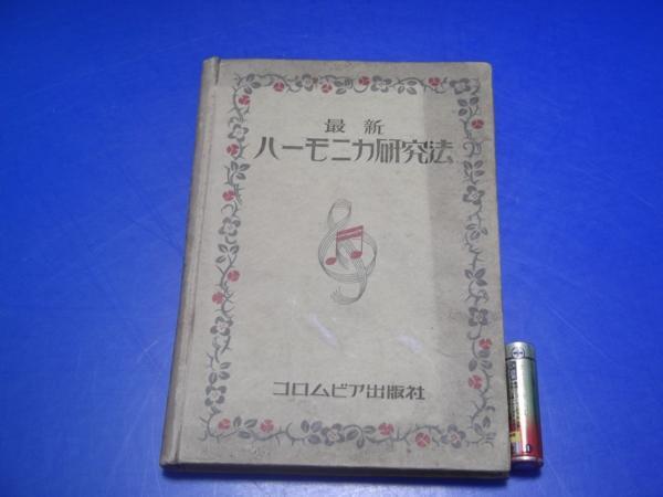 昭和4年 最新ハーモニカ研究法 宮田東峰 コロンビア出版社_画像1