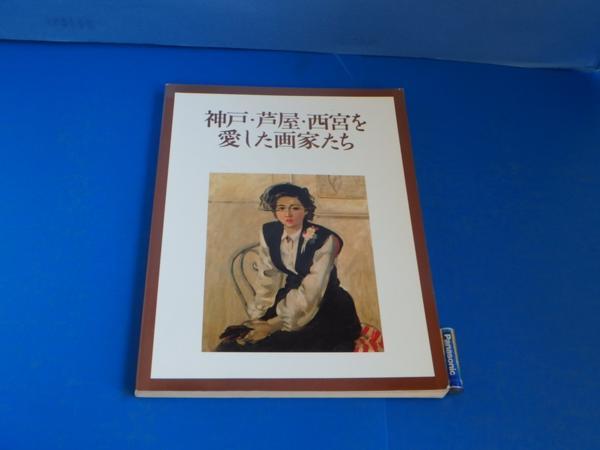 1996年 神戸・芦屋・西宮を愛した画家たち 金山平三 小出楢重_画像1