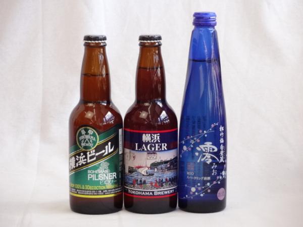 クラフトビールパーティ3本セット 横浜ラガー330ml 横浜_画像1