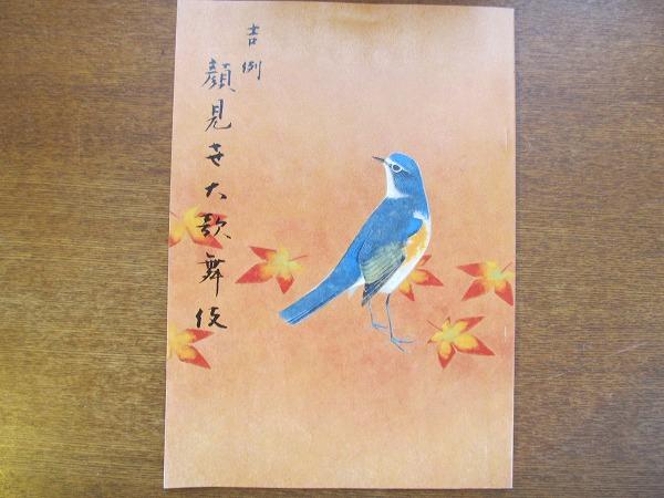 歌舞伎パンフ「吉例顔見世大歌舞伎」平成元.11●市川團十郎