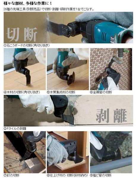 新品 マキタ 18V充電式 マルチツールTM51DZ 同等品/コードレス 切断 剥離 研削 石こうボード 木材 金属管_画像4
