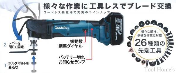 新品 マキタ 18V充電式 マルチツールTM51DZ 同等品/コードレス 切断 剥離 研削 石こうボード 木材 金属管_画像2