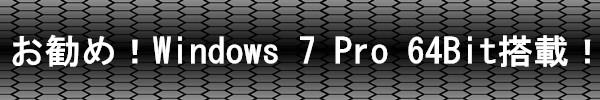 Windows 7 Pro 64bit/DELL製PC/新品8GBメモリ&新品1TBHDD搭載_画像2