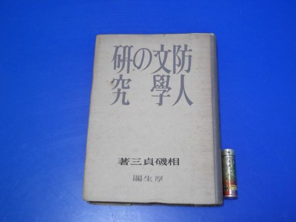 昭和18年 防人文学の研究 相磯貞...