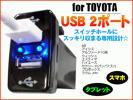 D★即決 青LED付 2口 USB ポート 充電器(E)タントカスタム L375