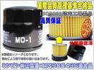 三菱タウンボックス用 オイルエレメントMO-1