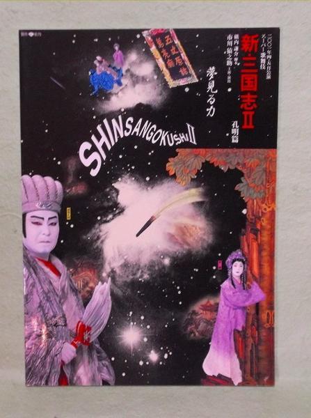 N-パンフ スーパー歌舞伎 新・三国志Ⅱ 夢見る力