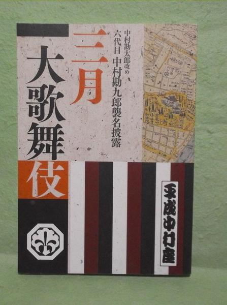 N-パンフ 三月大歌舞伎 六代目中村勘九郎襲名披露 平成24