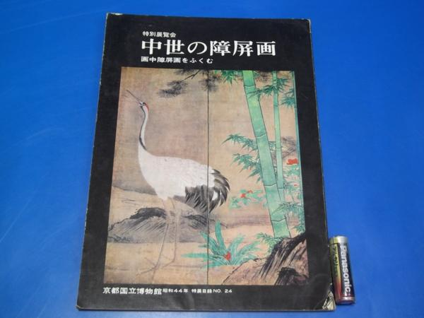 ★昭和44年 中世の障屏画 画中障屏画をふくむ 京都国立博物館