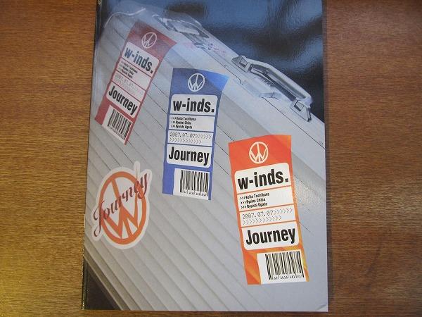 ツアーパンフレット「w-inds. Journey」2007●橘慶太/千葉涼平/緒方龍一