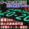 即納電光ナンバー車検対応LED字光式ナンバープレート★AIR