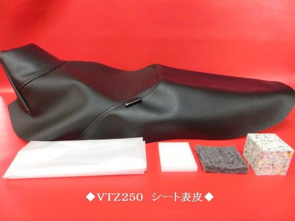【日本製】■VTZ250 カスタム シートカバー シート表皮 ノンスリップ  ピースクラフト UC_高価な全天候型レザー使用です。