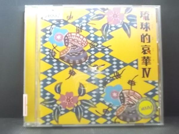 CD08708 ◆送料無料◆[CD]琉球的哀華IV オムニバス 加藤登紀子 ネーネーズ 戸川純ユニット よなは徹 THE BOOM 他_画像1