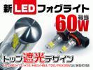 40%OFF 140w-180wより明るい 新世代の高輝度 60WLEDバルブ チップ12枚連続搭載 H7/H8/H11/HB3/HB4/T20/PSX26W フォグランプ ミニボディ L