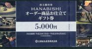 ■花菱HANABISHI(オーダースーツなど)5000円ギフト券■