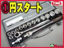 d-1円 TONE 12.7ミリ ソケットレンチセット 75W41340 18点工具セット 希少限定モデル 最新モデル ソケット ラチェット スピンナ ケース