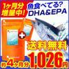 【1ヶ月分増量中】DHA&EPAサプリメント(約4ヶ月分)送料無料