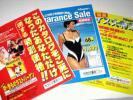 Nissen ニッセン 1996.1997 セールカタログ 3冊 /水着 下着 スーツ 雑貨 など