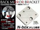 N-BOX N-BOXカスタムバックミラー 移動キット JF1 JF2