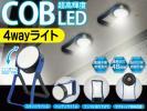 【1個あたり100円以下!】超高輝度COB型LED採用 マルチ 万能ライト キッチン照明 多機能 ◇ COB 4Way Light 2個セット