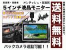 バックカメラ連動可 マウント付属 5インチ 液晶モニター送料