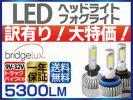 訳あり!大特価 LED ヘッドライト H1 H3 H7 H8