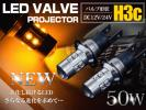 CREE製 XB-D LED H3C 50W 12V/24V アンバー 黄色 フォグランプ
