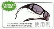 メガネの上から掛けられる偏光サングラス ネオサンカバー SC-20S