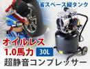 1馬力 静音仕様【縦型ブラック】オイルレス30Lコンプレッサ