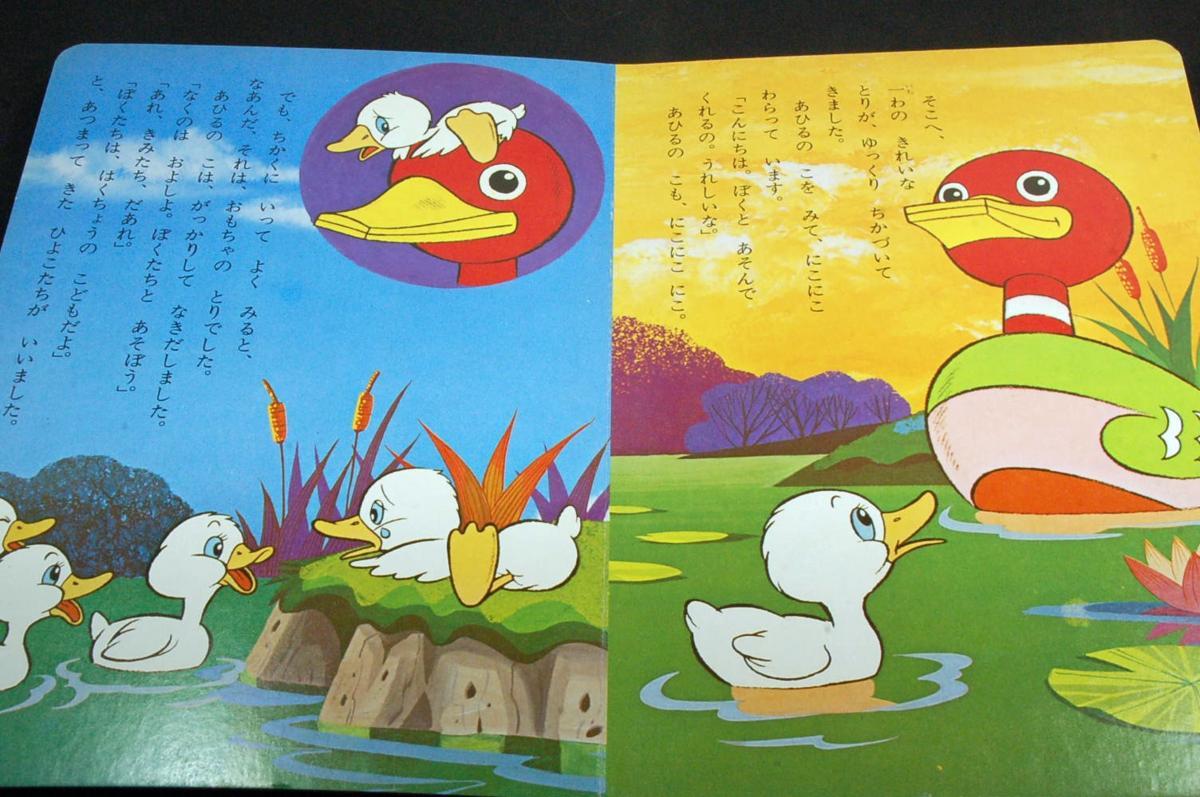 昭和レトロ□ディズニーランドの別冊シリーズ【みにくいあひるのこ
