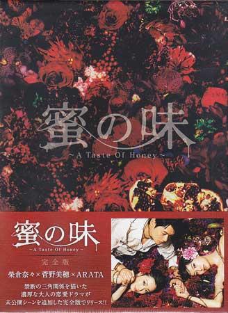 ◆新品DVD★『蜜の味 A Taste Of Honey 完全BOX』榮倉奈々★ グッズの画像