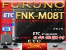 ★即納★FURUNO★新品FNK-M08T★セットアップ込み