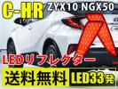 C-HR LED リフレクター ZYX10 NGX50 スモ