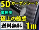 艶感◎5Dカーボンシート業務用■152cmx1m/プロ仕様■