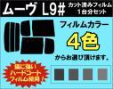 ムーヴ L902S カット済みカーフィルム