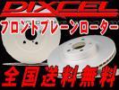 ディクセルPDフロントローターUSF45 USF46レクサス