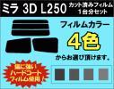 ミラ 3ドア L250 カット済みカーフィルム