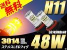 H11 LED フォグランプ /ライト オレンジ系 黄 美光